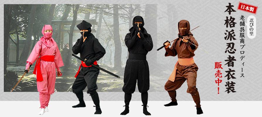日本製 本格派忍者衣装